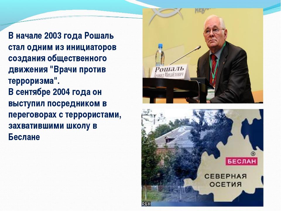 В начале 2003 года Рошаль стал одним из инициаторов создания общественного дв...