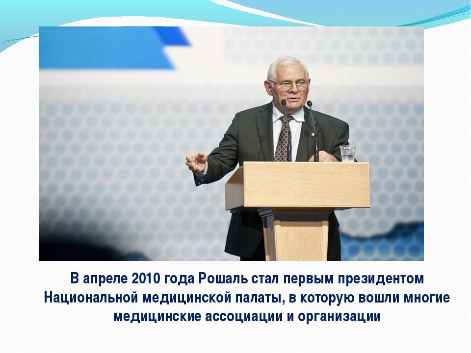 В апреле 2010 года Рошаль стал первым президентом Национальной медицинской па...