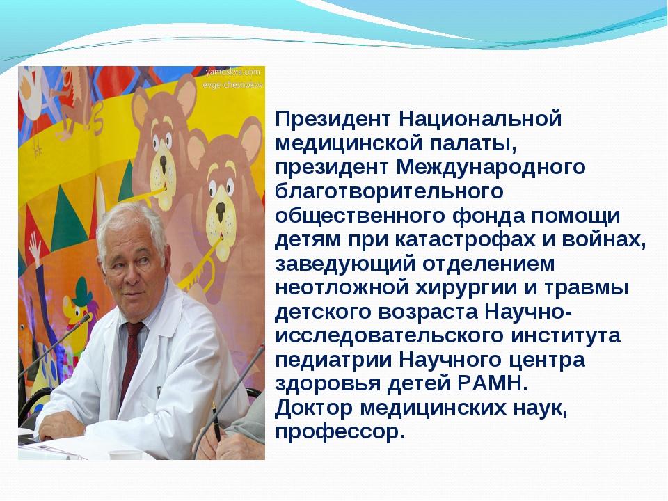 Президент Национальной медицинской палаты, президент Международного благотвор...