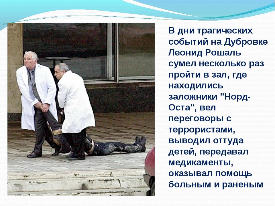 В дни трагических событий на Дубровке Леонид Рошаль сумел несколько раз пройт...