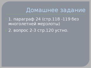 Домашнее задание 1. параграф 24 (стр.118 -119 без многолетней мерзлоты) 2. во