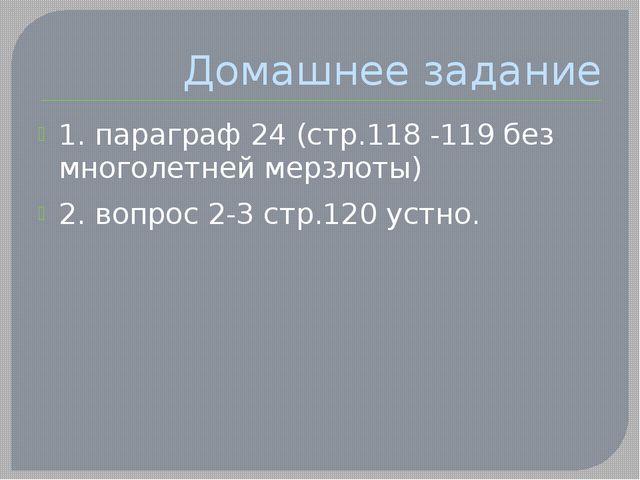 Домашнее задание 1. параграф 24 (стр.118 -119 без многолетней мерзлоты) 2. во...