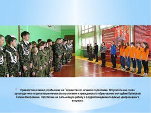 Приветствие команд прибывших на Первенство по огневой подготовке. Вступительн