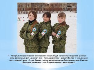 Четвёртый этап соревнований: метание макета гранаты РГД-5 на точность попадан