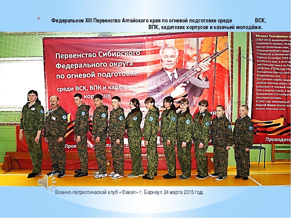 Военно-патриотический клуб «Факел» г. Барнаул 24 марта 2015 год. Федеральное...
