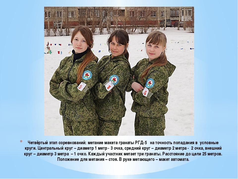 Четвёртый этап соревнований: метание макета гранаты РГД-5 на точность попадан...