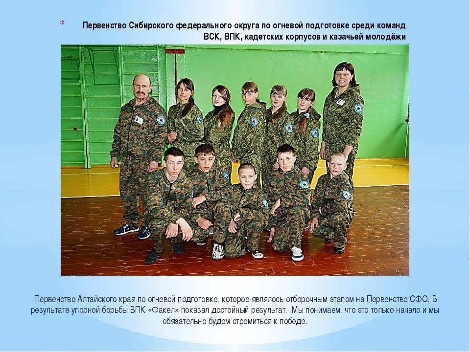 Первенство Алтайского края по огневой подготовке, которое являлось отборочны...