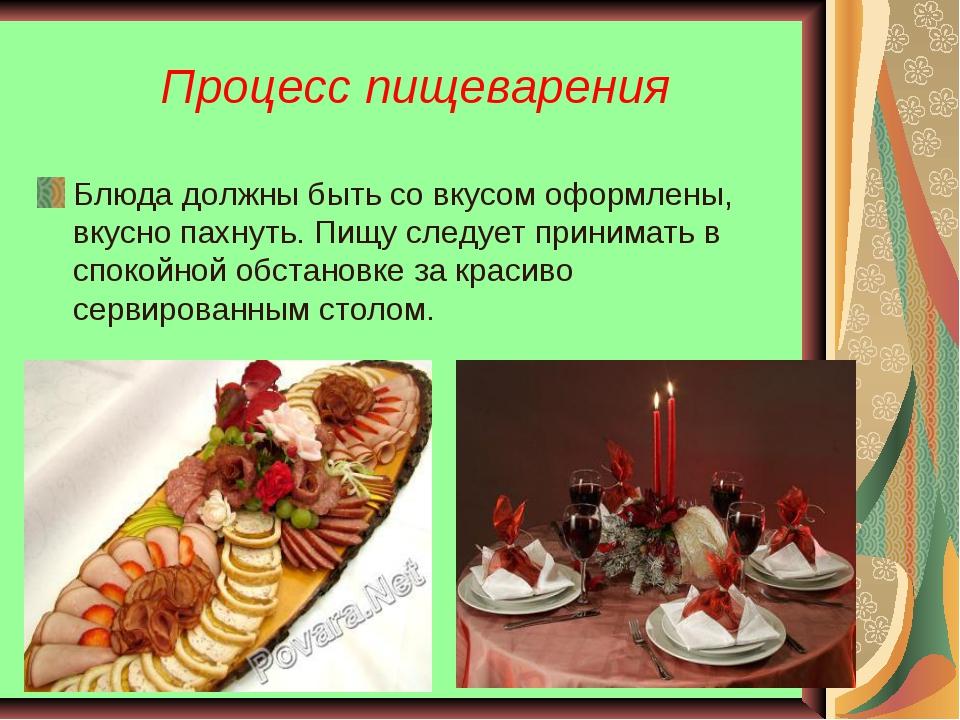 Блюда должны быть на новогоднем столе