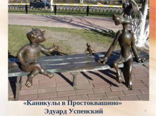 * «Каникулы в Простоквашино» Эдуард Успенский