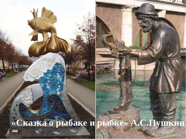 * «Сказка о рыбаке и рыбке» А.С.Пушкин