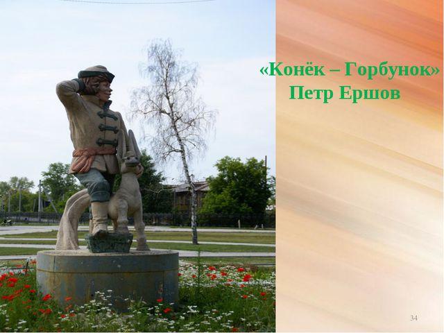 * «Конёк – Горбунок» Петр Ершов