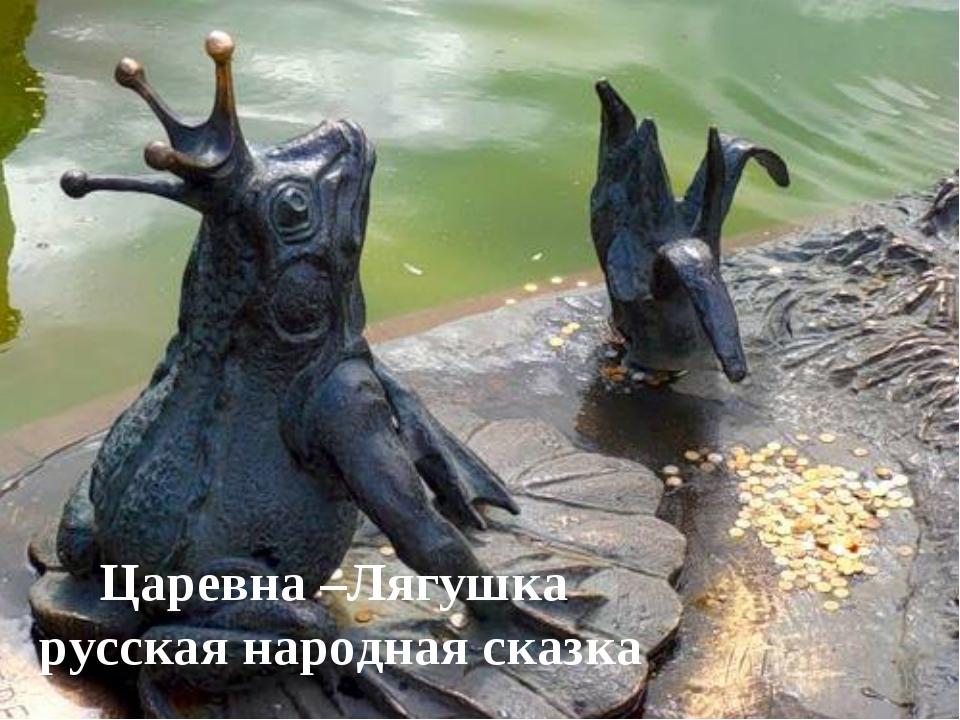 * Царевна –Лягушка русская народная сказка