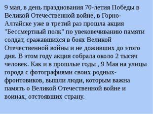 9 мая, в день празднования 70-летия Победы в Великой Отечественной войне, в