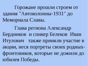 """Горожане прошли строем от здания """"Автоколонны-1931"""" до Мемориала Славы. Глав"""