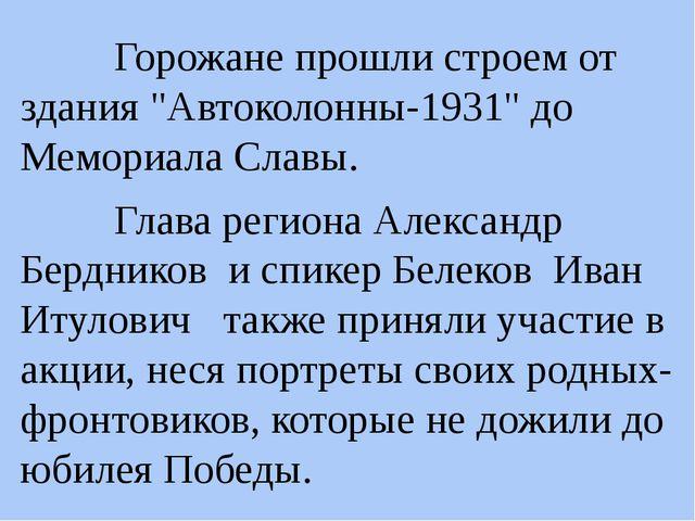 """Горожане прошли строем от здания """"Автоколонны-1931"""" до Мемориала Славы. Глав..."""