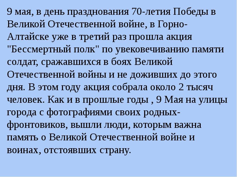 9 мая, в день празднования 70-летия Победы в Великой Отечественной войне, в...