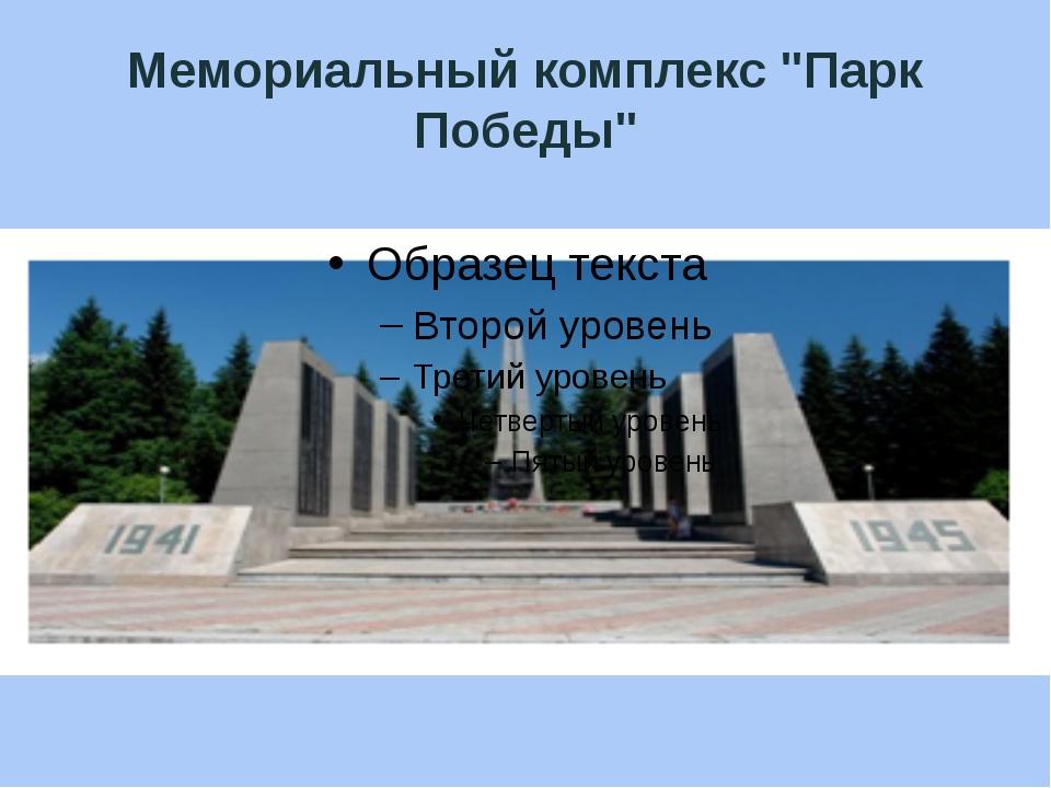 """Мемориальный комплекс """"Парк Победы"""""""