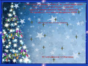 «Жаңа жылдық букет» атты шоу-бағдарлама Мұғалім-дефектолог А.А.Нургожина Қаз