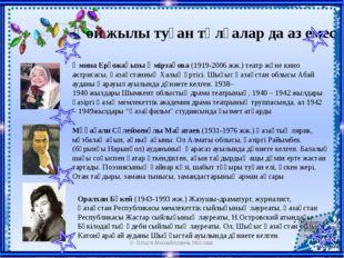 Қой жылы туған тұлғалар да аз емес Әмина Ерғожақызы Өмірзақова(1919-2006 жж.