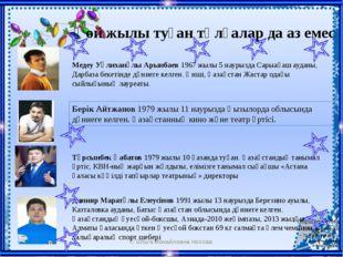 Қой жылы туған тұлғалар да аз емес Медеу Уәлиханұлы Арынбаев1967 жылы 5 наур