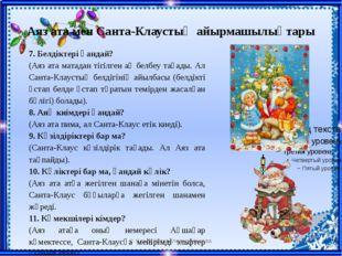 Аяз ата мен Санта-Клаустың айырмашылықтары 7. Белдіктері қандай? (Аяз ата ма