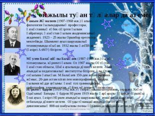 Қой жылы туған тұлғалар да аз емес Қажым Жұмалиев(1907-1968 жж.) Ғалым, фило