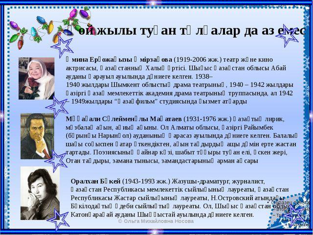 Қой жылы туған тұлғалар да аз емес Әмина Ерғожақызы Өмірзақова(1919-2006 жж....
