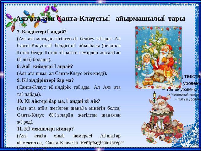 Аяз ата мен Санта-Клаустың айырмашылықтары 7. Белдіктері қандай? (Аяз ата ма...