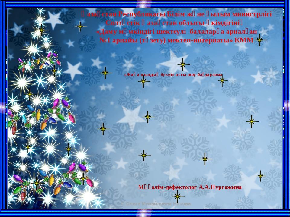 «Жаңа жылдық букет» атты шоу-бағдарлама Мұғалім-дефектолог А.А.Нургожина Қаз...