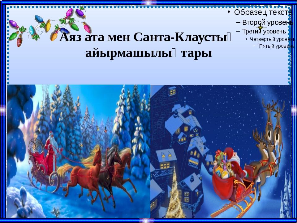 Аяз ата мен Санта-Клаустың айырмашылықтары ©Ольга Михайловна Носова