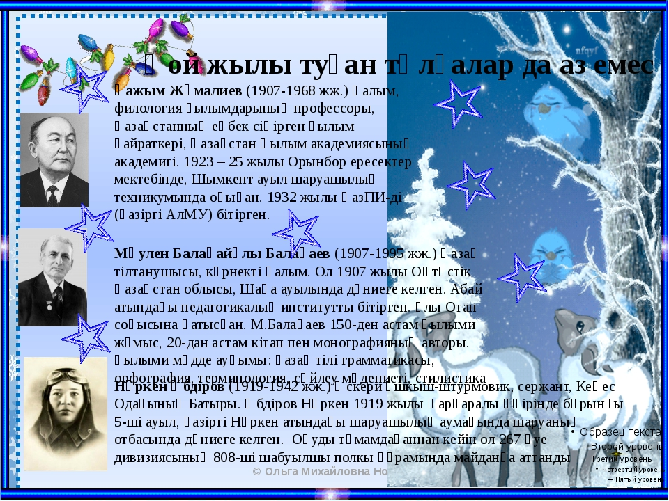 Қой жылы туған тұлғалар да аз емес Қажым Жұмалиев(1907-1968 жж.) Ғалым, фило...