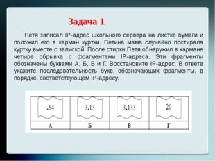 Задача 1 Петя записал IP-адрес школьного сервера на листке бумаги и положил