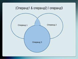 (Операнд1 & операнд2) | операнд3 Операнд 1 Операнд 2 Операнд 3