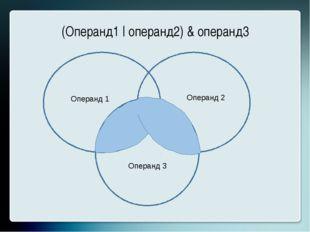 (Операнд1 | операнд2) & операнд3 Операнд 1 Операнд 2 Операнд 3