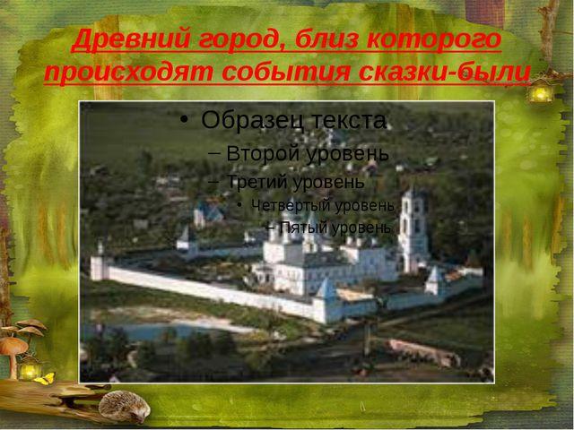 Древний город, близ которого происходят события сказки-были
