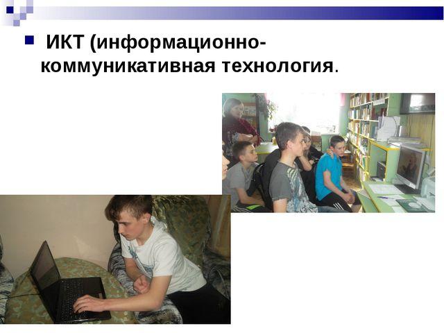 ИКТ (информационно-коммуникативная технология.