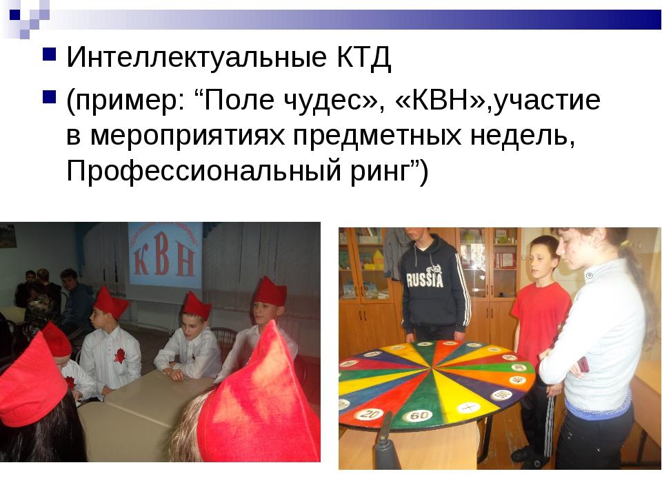 """Интеллектуальные КТД (пример: """"Поле чудес», «КВН»,участие в мероприятиях пред..."""