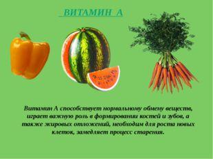Витамин А способствует нормальному обмену веществ, играет важную роль в форми