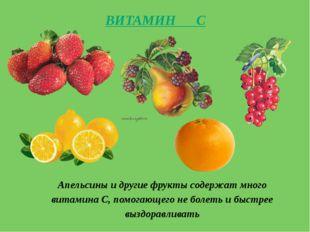 Апельсины и другие фрукты содержат много витамина С, помогающего не болеть и