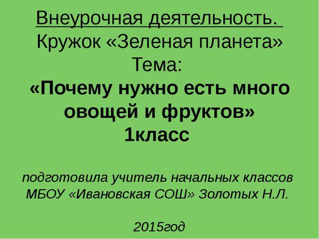 Внеурочная деятельность. Кружок «Зеленая планета» Тема: «Почему нужно есть мн...