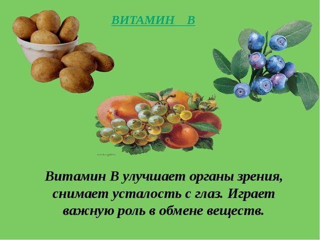 Витамин В улучшает органы зрения, снимает усталость с глаз. Играет важную рол...
