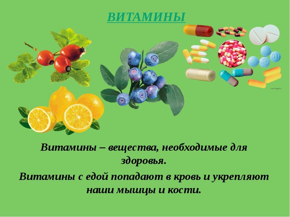 ВИТАМИНЫ Витамины – вещества, необходимые для здоровья. Витамины с едой попад...