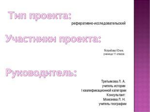 реферативно-исследовательский Ястребова Юлия, ученица 11 класса Третьякова Л.