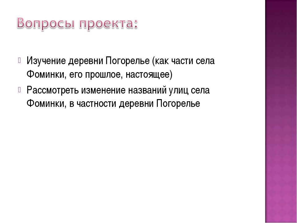 Изучение деревни Погорелье (как части села Фоминки, его прошлое, настоящее) Р...
