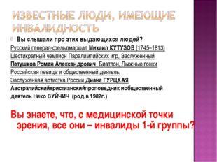 Вы слышали про этих выдающихся людей? Русский генерал-фельдмаршал Михаил КУТУ