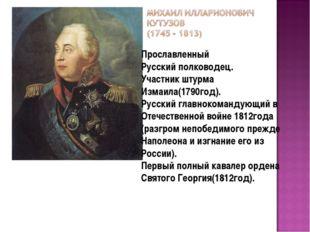 Прославленный Русский полководец. Участник штурма Измаила(1790год). Русский г