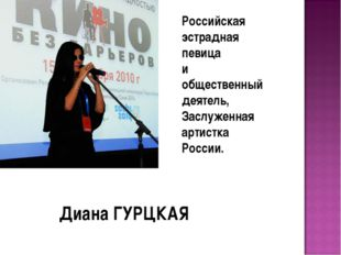 Российская эстрадная певица и общественный деятель, Заслуженная артистка Росс