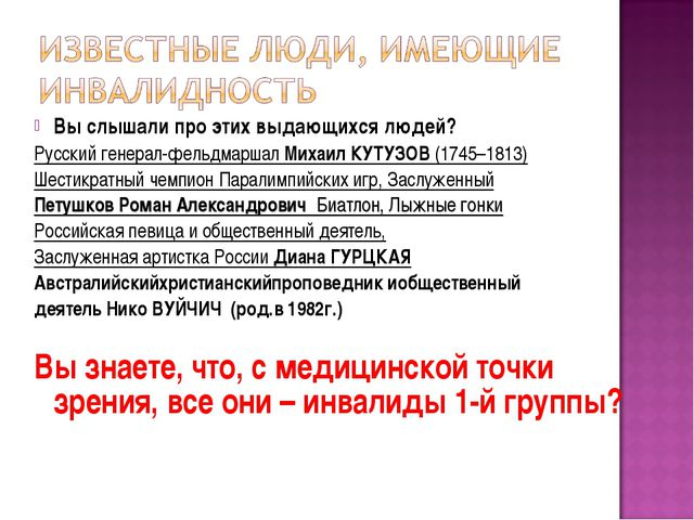 Вы слышали про этих выдающихся людей? Русский генерал-фельдмаршал Михаил КУТУ...