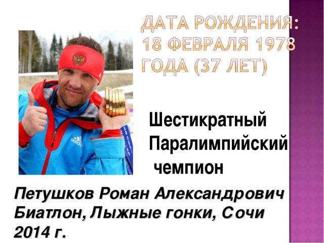 Шестикратный Паралимпийский чемпион Петушков Роман Александрович Биатлон, Лы...