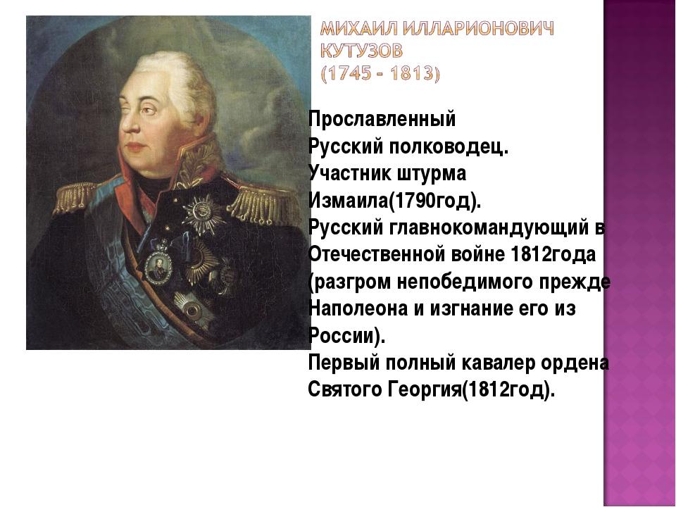 Прославленный Русский полководец. Участник штурма Измаила(1790год). Русский г...